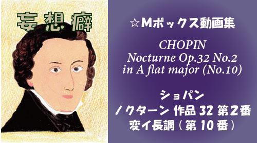 ショパン ノクターン Op.32-2