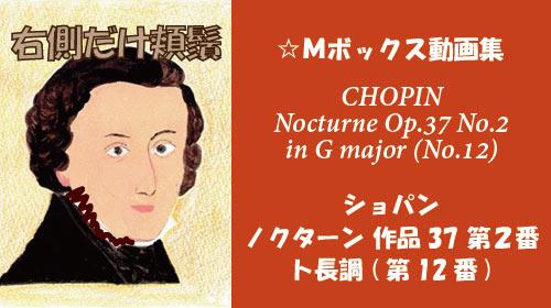 ショパン ノクターン Op.37-2