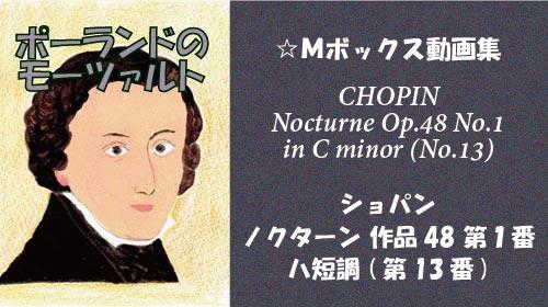 ショパン ノクターン Op.48-1