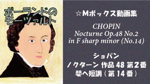 ショパン ノクターン Op.48-2