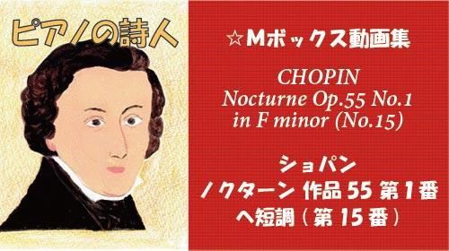 ショパン ノクターン Op.55-1