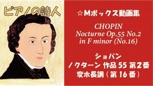 ショパン ノクターン Op.55-2