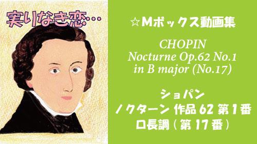 ショパン ノクターン Op.62-1