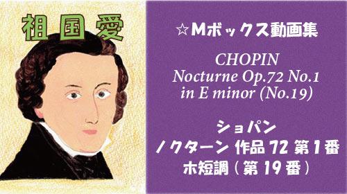 ショパン ノクターン Op.72-1