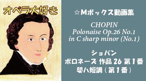 ショパン ポロネーズ Op.26-1