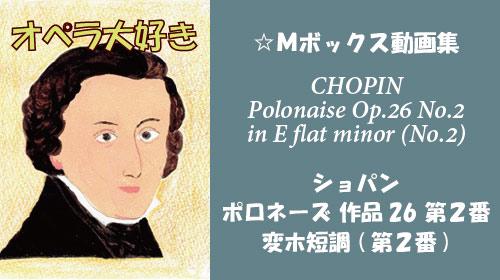 ショパン ポロネーズ Op.26-2
