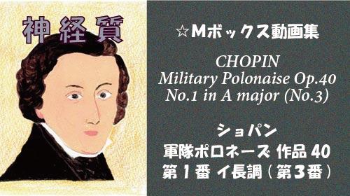 ショパン 軍隊ポロネーズ Op.40-1