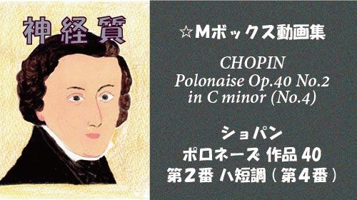ショパン ポロネーズ Op.40-2