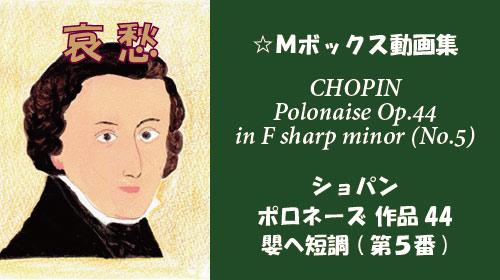 ショパン ポロネーズ Op.44