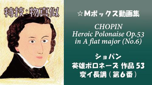 ショパン 英雄ポロネーズ Op.53