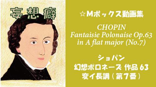 ショパン 幻想ポロネーズ Op.63
