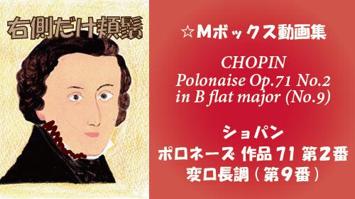 ショパン ポロネーズ Op.71-2