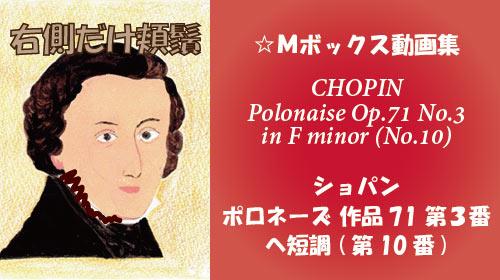 ショパン ポロネーズ Op.71-3