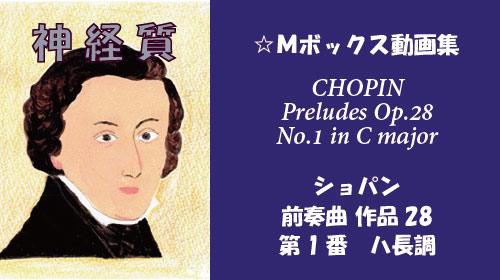 ショパン 前奏曲 op.28-1
