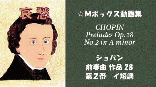 ショパン 前奏曲 op.28-2