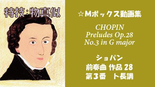 ショパン 前奏曲 op.28-3