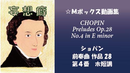 ショパン 前奏曲 op.28-4