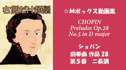 ショパン 前奏曲 op.28-5