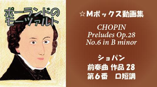 ショパン 前奏曲 op.28-6