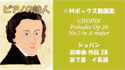 ショパン 前奏曲 Op.28-7