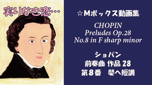 ショパン 前奏曲 Op.28-8