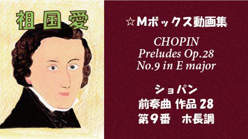 ショパン 前奏曲 op.28-9