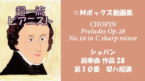 ショパン 前奏曲 op.28-10