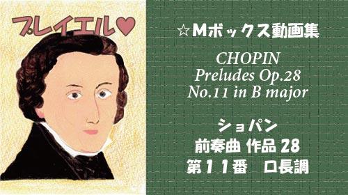 ショパン 前奏曲 op.28-11