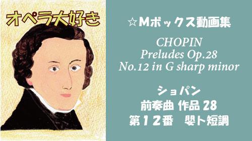 ショパン 前奏曲 op.28-12