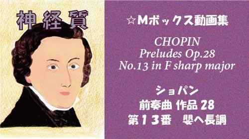 ショパン 前奏曲 Op.28-13