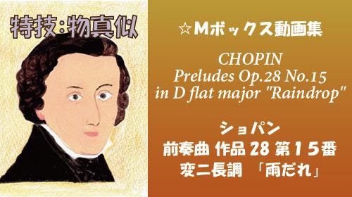 ショパン 雨だれの前奏曲 op.28-15