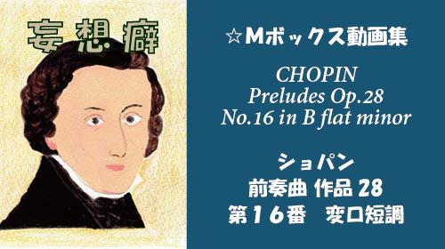 ショパン 前奏曲 op.28-16