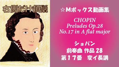ショパン 前奏曲 op.28-17