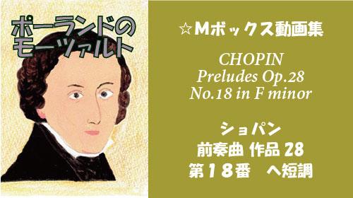 ショパン 前奏曲 op.28-18