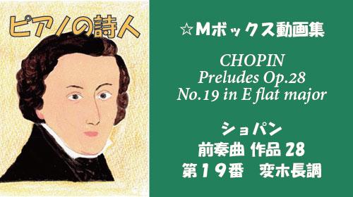ショパン 前奏曲 op.28-19