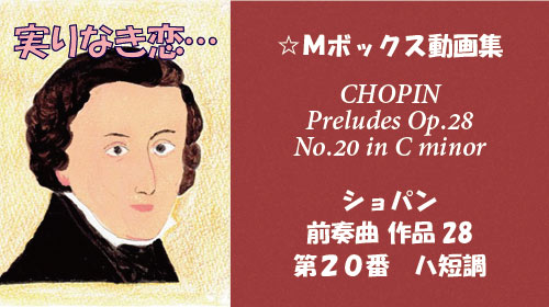 ショパン 前奏曲 Op.28-20
