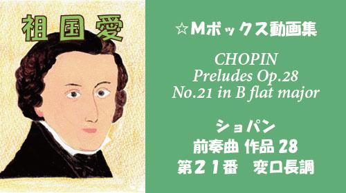 ショパン 前奏曲 op.28-21
