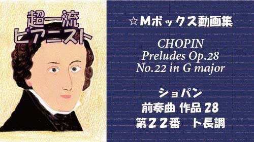 ショパン 前奏曲 op.28-22
