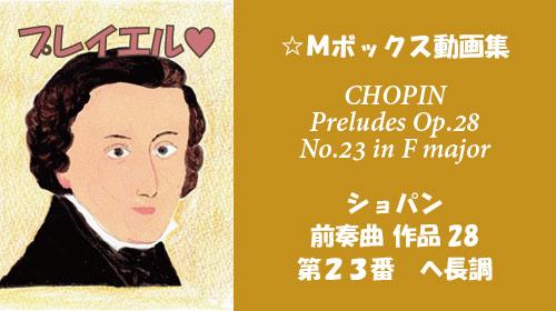 ショパン 前奏曲 Op.28-23