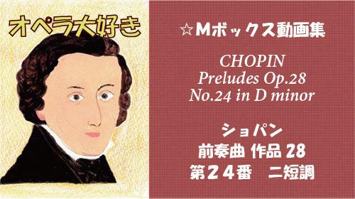 ショパン 前奏曲 op.28-24