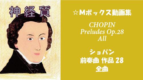 ショパン 前奏曲 Op.28