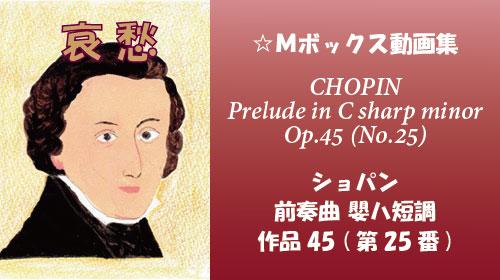 ショパン 前奏曲 嬰ハ短調 op.45