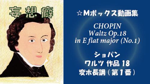 ショパン ワルツ Op.18