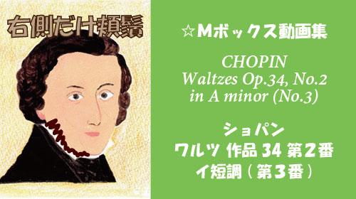 ショパン ワルツ Op.34-2