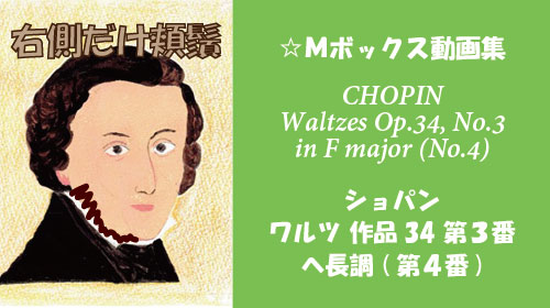 ショパン ワルツ Op.34-3