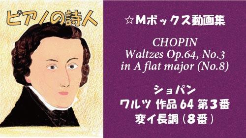 ショパン ワルツ Op.64-3