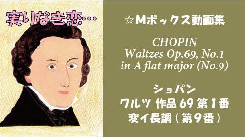 ショパン ワルツ Op.69-1