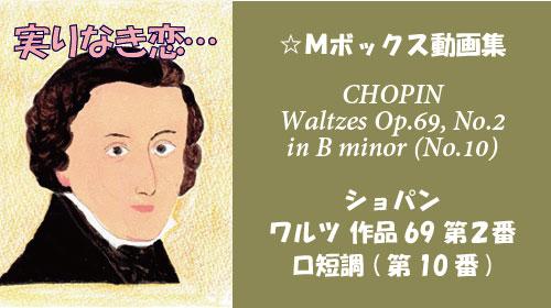 ショパン ワルツ Op.69-2