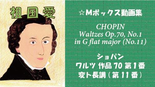 ショパン ワルツ Op.70-1
