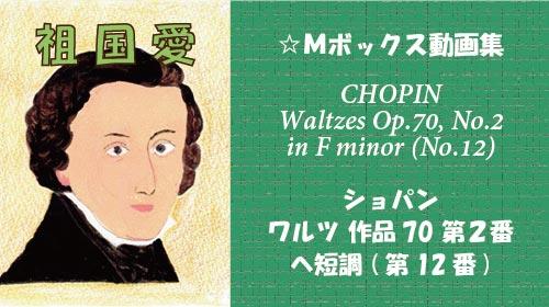 ショパン ワルツ Op.70-2